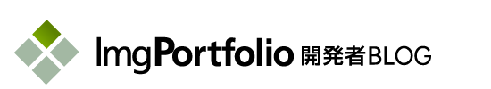 Img Portfolio 開発者ブログ